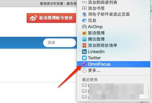 浏览器中的OmniFoucs分享按钮Snip20150306_7