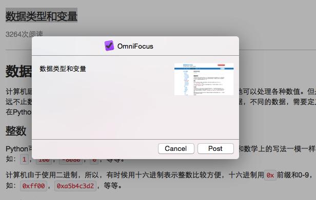 给这条OmniFoucs任务添加一个名称Snip20150306_8