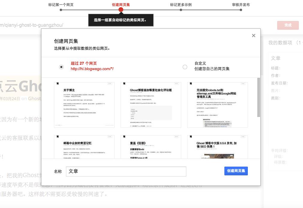 谷歌数据标注工具